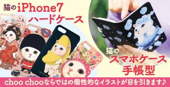 猫のiPhone7ハードケース、猫のスマホケース手帳型。choo chooならではの個性的なイラストが目を引きます♪