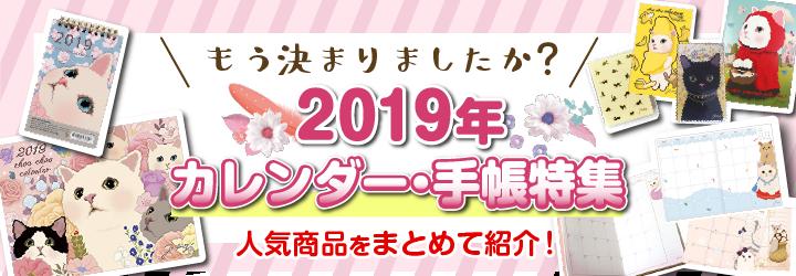 カレンダー・スケジュール帳特集2019></a></div><div class=