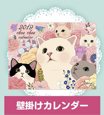 猫の大判壁掛けカレンダー2019(日本製)画像