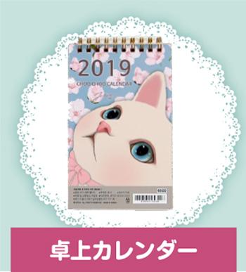猫の卓上カレンダー2019画像