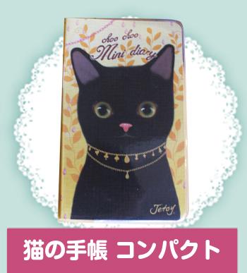 猫のコンパクト手帳画像