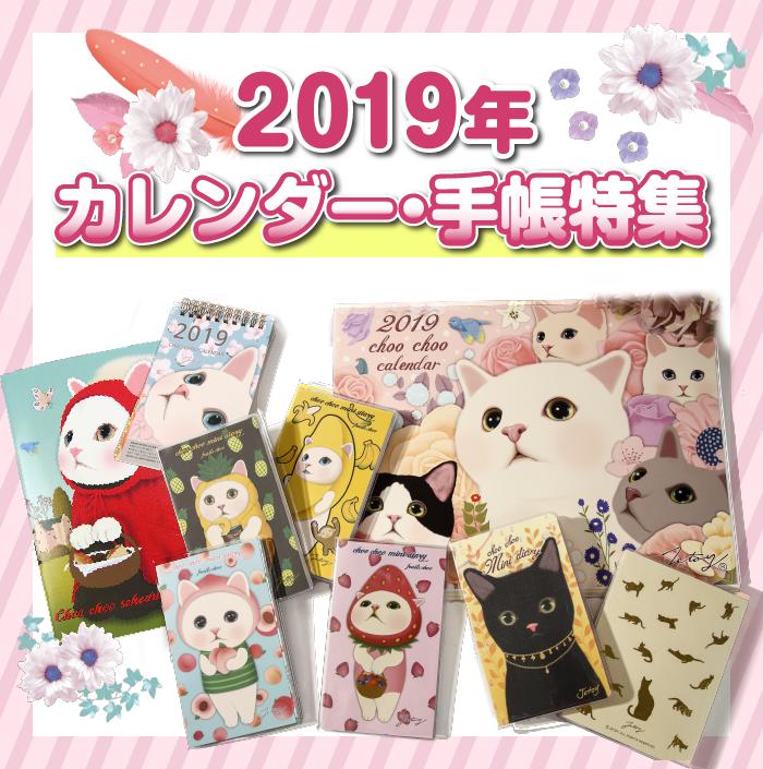 カレンダー・スケジュール特集2019LPメインタイトル画像