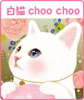choo choo 白猫choo choo