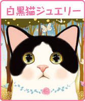 choo choo 白黒猫ジュエリー
