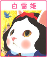 choo choo 白雪姫