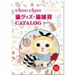 choo choo本舗 商品カタログ 2014年7月版