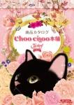 choo choo本舗 商品カタログ 2011年5月版