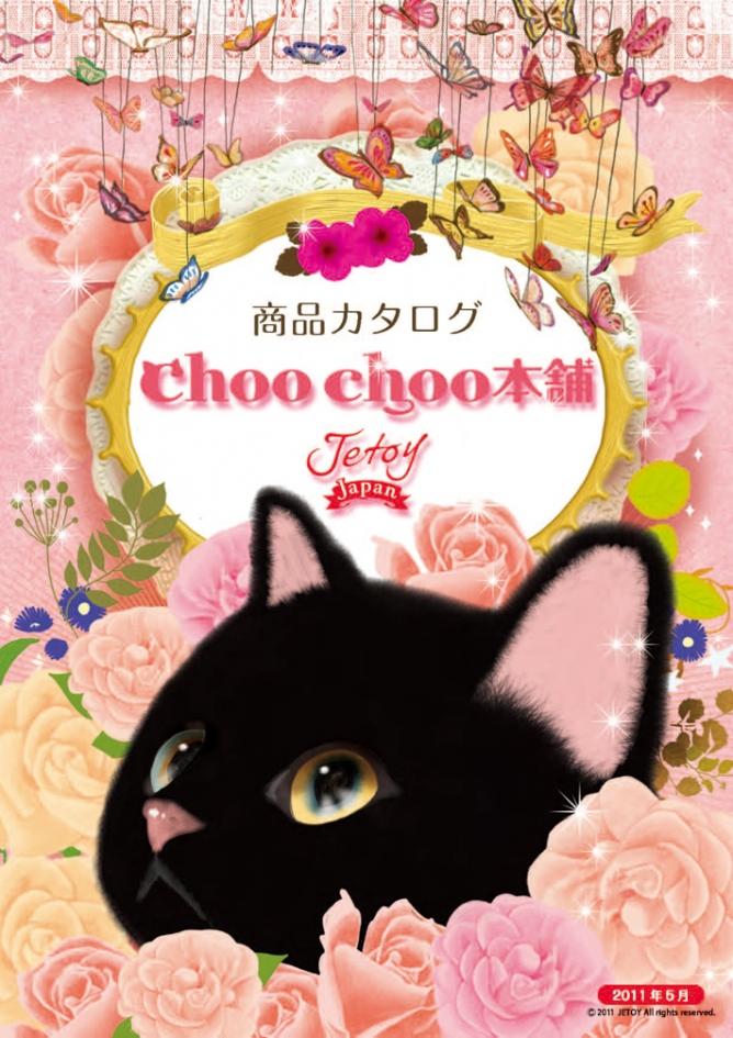 choochoo本舗の商品が満載のカタログです。<br>日本オリジナル商品も、<br>まとめてご覧になれます。