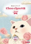 choo choo本舗 商品カタログ 2011年9月版