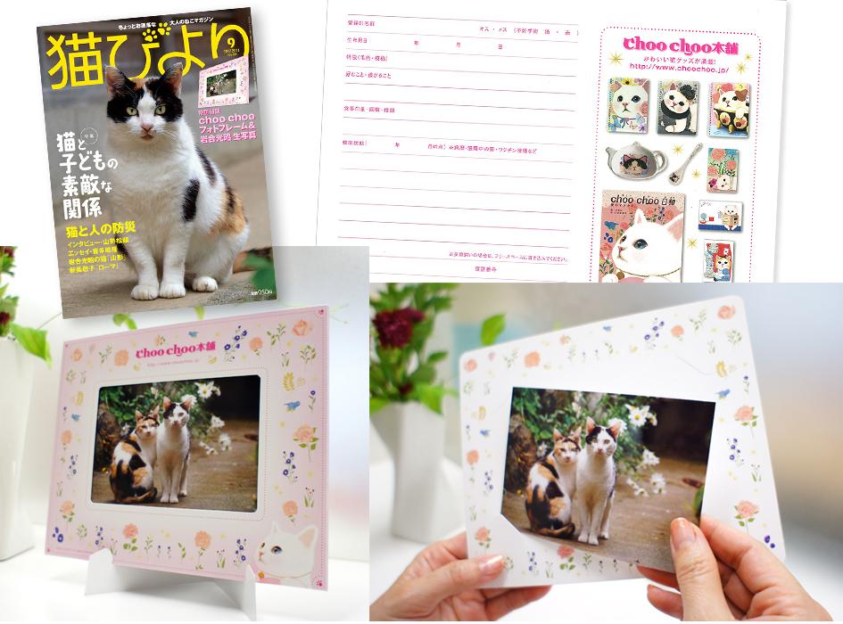【猫びより2011年09月号】<br>バックナンバーです。choo chooのイラスト入りフォトフレームと<br>写真家・岩合光昭さんの生写真が付録に付いてきます!