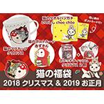 猫の福袋 2018クリスマス & 2019お正月