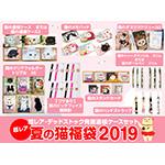 夏の猫福袋2019 超レア・デッドストック発掘通帳ケースセット