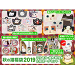 秋の猫福袋2019 ワケあり・持ち手付き化粧ポーチセット