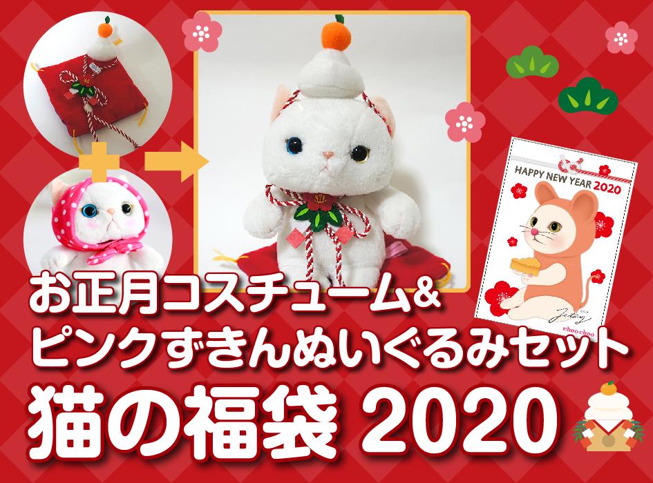 とってもかわいい<br>choo choo猫のぬいぐるみと<br>お正月コスチュームがセットになった<br>お得な福袋(^^)<br>今年の新年はぜひ<br>お正月choo chooネコと一緒に<br>過ごしてください♪
