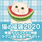 夏の猫福袋2020 韓国デッドストック発掘 ラウンド型化粧ポーチセット