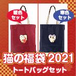 猫の福袋2021 トートバッグセット