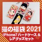 猫の福袋2021 iPhone7ハードケース&レアグッズセット