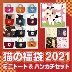 猫の福袋2021 ミニトート&ハンカチセット