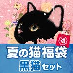 夏の猫福袋 黒猫セット