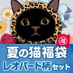 夏の猫福袋 レオパード柄セット