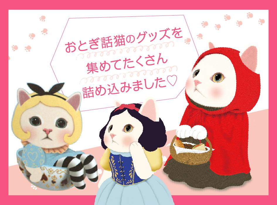 アリス、赤ずきん、白雪姫など!<br>魅力的な猫アイテムが<br>たくさん入っています♪
