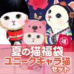 夏の猫福袋 ユニークキャラ猫セット