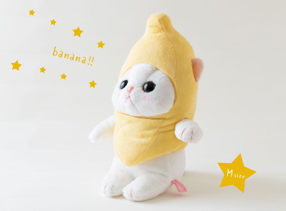 バナナ猫のかわいいぬいぐるみ!