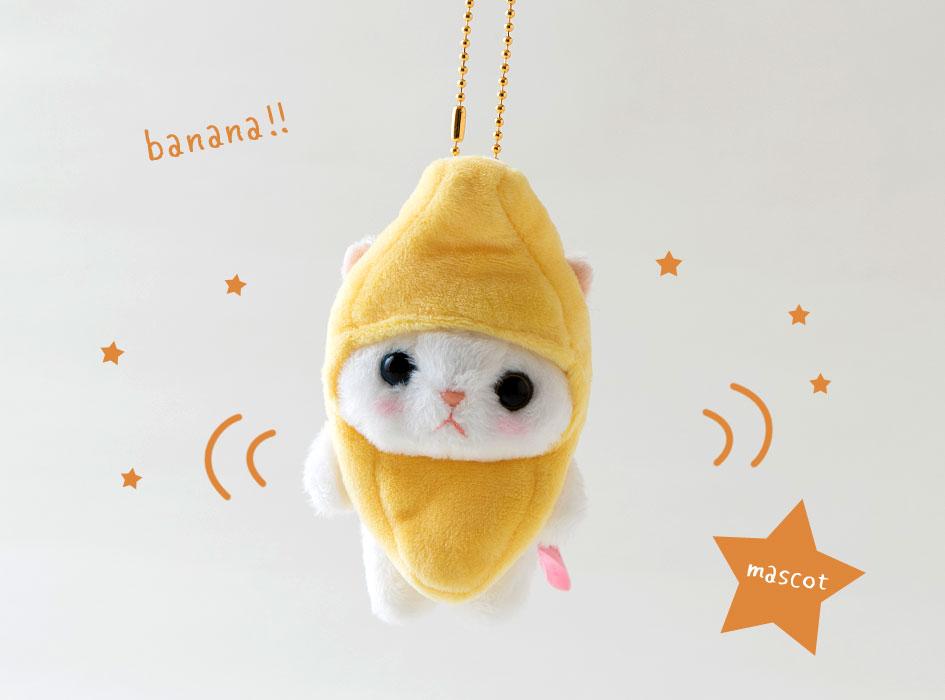 とってもかわいいバナナ猫のマスコット!