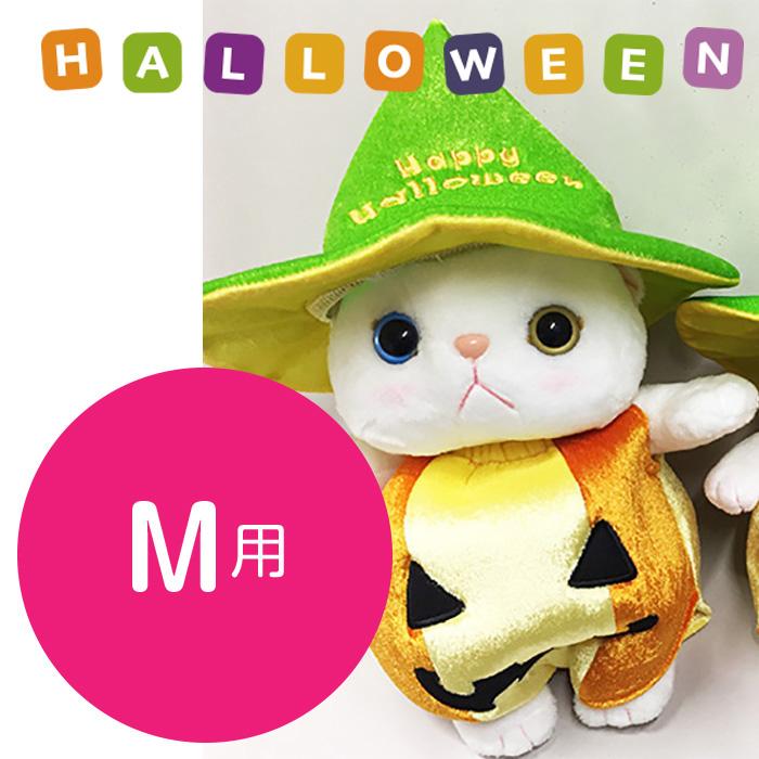 猫の着ぐるみコスチューム ハロウィン・パンプキン M用