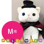 猫の着ぐるみコスチューム ハロウィン・バンパイア M用