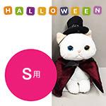 猫の着ぐるみコスチューム ハロウィン・バンパイア S用