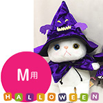 猫の着ぐるみコスチューム ハロウィン・モンスターハット M用