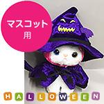 猫の着ぐるみコスチューム ハロウィン・モンスターハット マスコット用