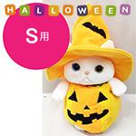 猫の着ぐるみコスチューム ハロウィン・かぼちゃ S用