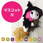 猫の着ぐるみコスチューム ハロウィン・魔女マスコット用