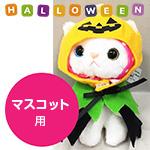 猫の着ぐるみコスチューム ハロウィン・かぼちゃマントマスコット用