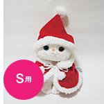 猫の着ぐるみコスチューム クリスマス・サンタクロース S用