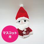猫の着ぐるみコスチューム クリスマス・サンタドレス マスコット用
