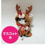 猫の着ぐるみコスチューム クリスマス・トナカイ マスコット用