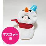 猫の着ぐるみコスチューム クリスマス・雪だるまマスコット用