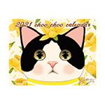 猫の大判壁掛けカレンダー2021(日本製)