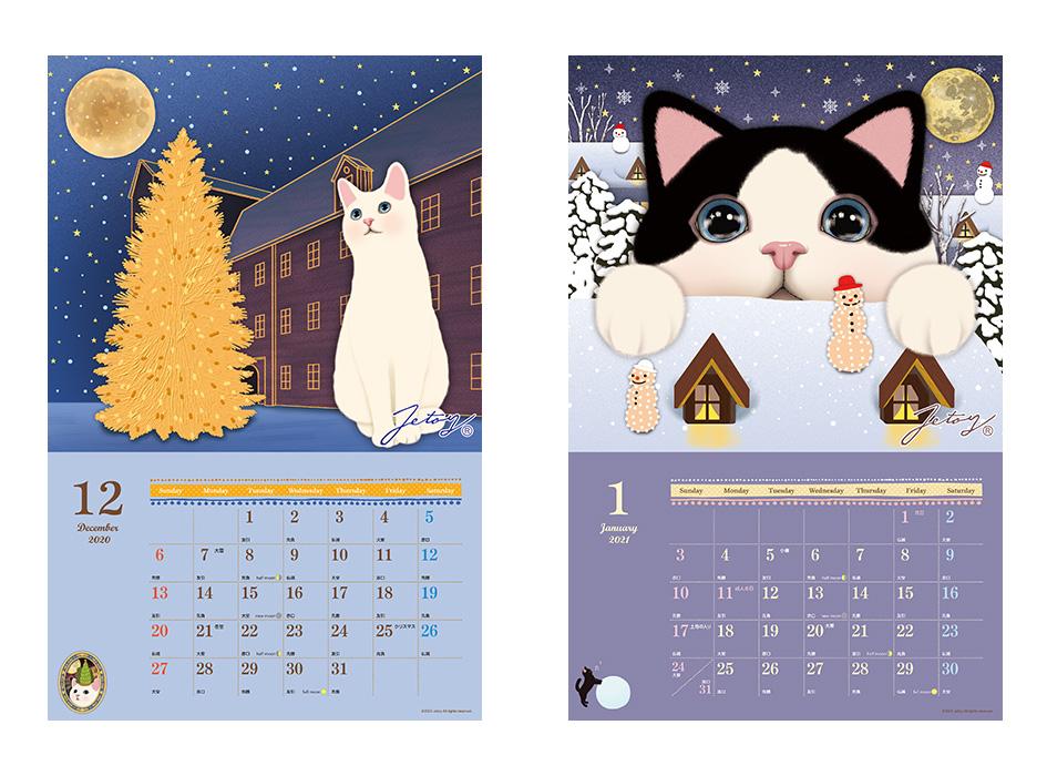 2020年12月と2021年1月は<br>雪が舞い散る<br>幻想的なネコの絵柄♪