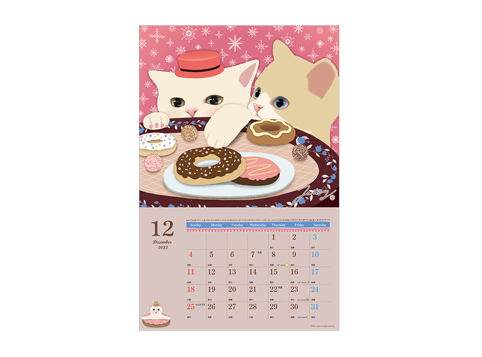 12月はドーナツを<br>食べようとする<br>かわいらしい猫ちゃん☆