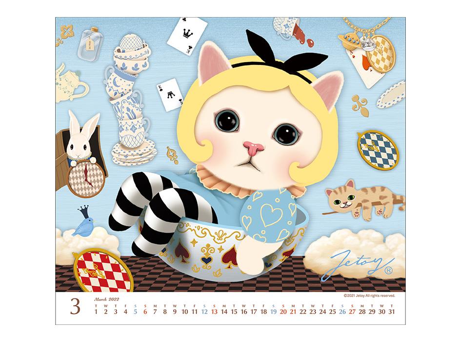 3月は不動の人気!<br>アリスネコです♪<br>童話のような世界感が<br>すてきですね☆