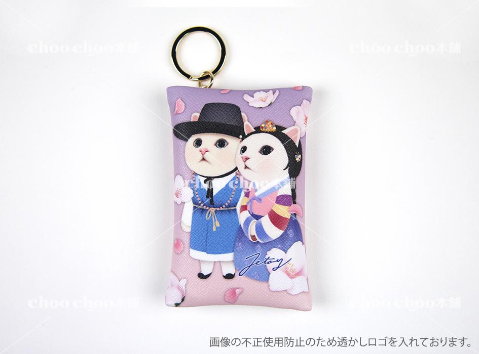 猫のカードケースチャーム2 韓服カップル