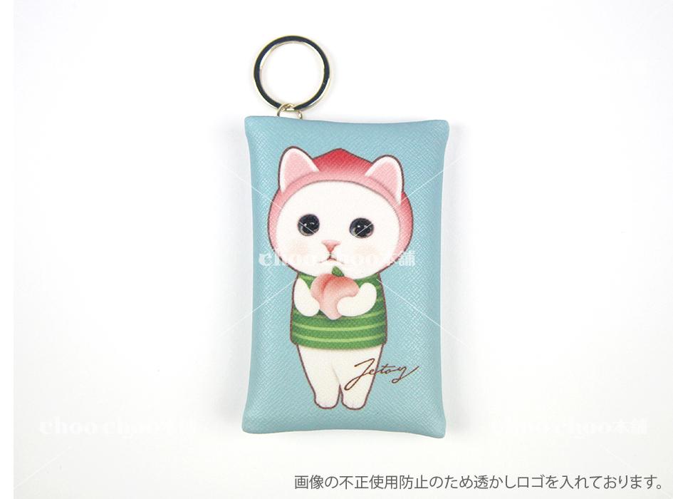 鮮やかなブルーベースに<br>フレッシュなピーチの被り物をした<br>かわいい白ネコちゃんがデザインされた<br>カードケースチャーム♪