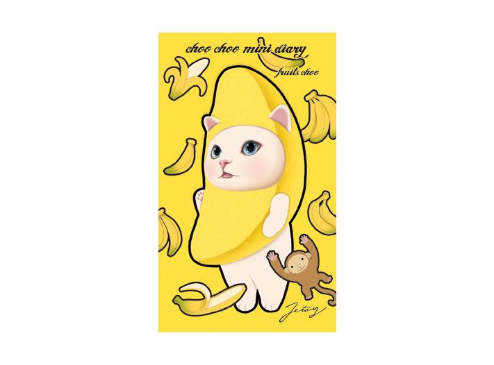 フルーツ猫のミニダイアリー バナナ