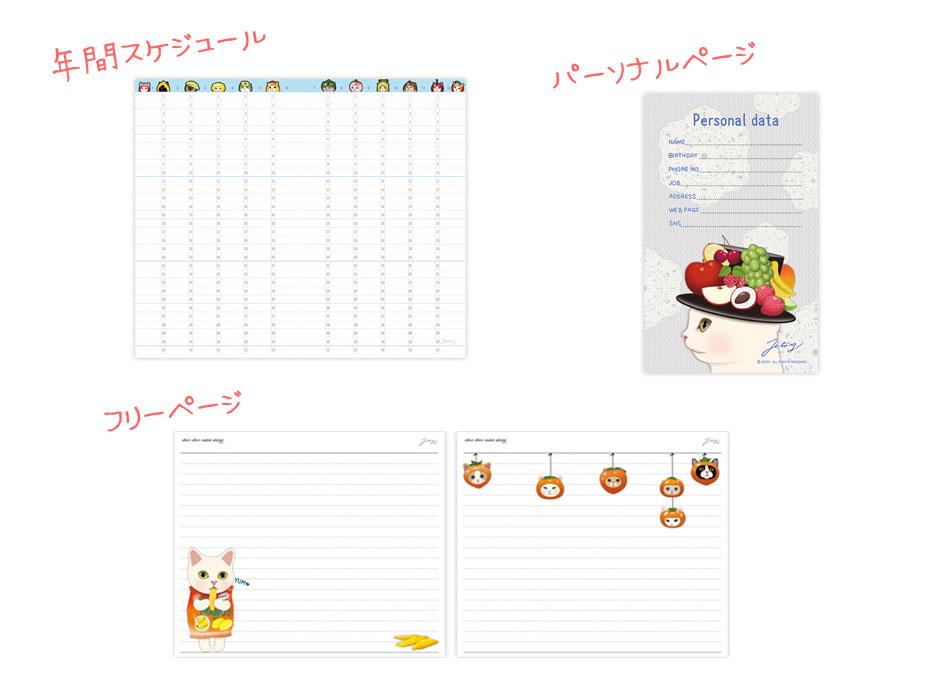 コンパクトながら充実した内容です♪いろいろなフルーツ猫が登場するイラストは要チェック!
