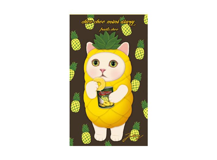 フルーツ猫のミニダイアリー パイナップル