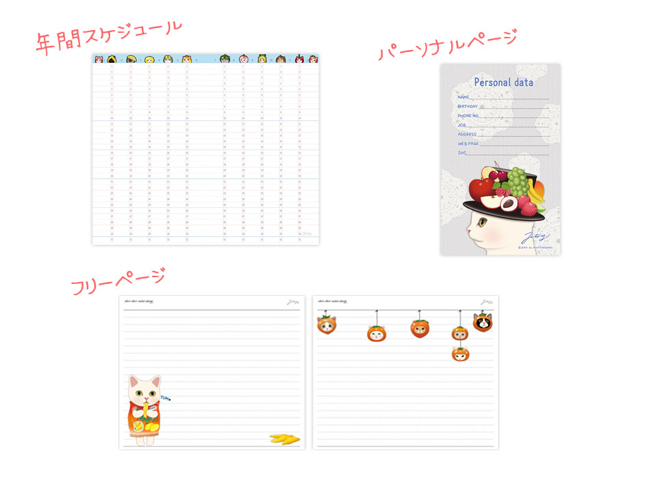 コンパクトながら充実した内容です♪<br>いろいろなフルーツ猫が登場するイラストは要チェック!